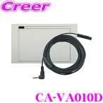 【在庫あり即納!!】パナソニックゴリラ用オプション CA-VA010D のせかえ用FM-VICS用アンテナ