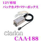 【在庫あり即納!!】クラリオン CAA-188-100 バックカメラ用パワーボックス