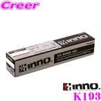 カーメイト INNO K193 ファンカーゴ/ラウム(20系)/フォード Ka(WFOBJ4系)用ベーシックキャリア取付フック