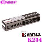 【在庫あり即納!!】カーメイト INNO K234 ヴィッツ(SP10系)/アイシス(M10系)/イスト(NSP60系)/アコード(CF3〜5/CL1/CL3)用