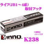 【在庫あり即納!!】カーメイト INNO K238 ライフ(JB1〜4系)用ベーシックキャリア取付フック