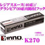 カーメイト INNO K270 トヨタ レジアスエース(H40系)/グランビア(CH10系)用ベーシックキャリア取付フック