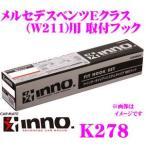 カーメイト INNO K278 メルセデスベンツ Eクラス(W211)用ベーシックキャリア取付フック