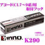 カーメイト INNO K290 ホンダ アコード(CL7〜9系)用ベーシックキャリア取付フック