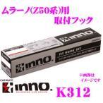 カーメイト INNO K312 日産 ムラーノ(Z50系)用ベーシックキャリア取付フック