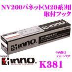 【在庫あり即納!!】カーメイト INNO K381 レクサス HS(ANF10系)/トヨタ SAI(AZK10)用ベーシックキャリア取付フック