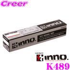 【在庫あり即納!!】カーメイト INNO イノー K489 ホンダ GB5/GB6/GB7/GB8 フリード用 ベーシックキャリア取付フック
