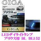 【在庫あり即納!!】カーメイト GIGA BL152 LEDデイライトランプ ブルー プリウス 30系 (H21.5〜H23.12)用