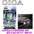 【在庫あり即納!!】カーメイト GIGA LEDポジションランプ T10 6500KLEDウェッジSUPERIO メーカー品番:BW161