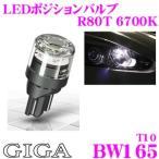 【在庫あり即納!!】カーメイト GIGA BW165 LEDポジションバルブシリーズ R80T 6700K 【対応タイプ:T10】
