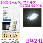 カーメイト GIGA BW241 LEDルームランプバルブ R75M 6500K