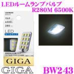 カーメイト GIGA BW243 LEDルームランプバルブ R280M 6500K 【対応タイプ:T10/T8×29/T10×31/G14】