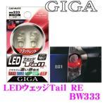 カーメイト GIGA BW333 LEDテールランプ T10 LEDウェッジ Tail レッド