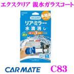 カーメイト C83 エク...