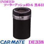 カーメイト DE338 INDEED ソーラーアッシュボトル 黒木目 車内のドレスアップに最適!!