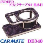 カーメイト DE340 INDEED ドリンクテーブル2 黒木目 車内のドレスアップに最適!!