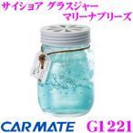 カーメイト G1221 サイショア グラスジャー マリーナブリーズ 【見た目にも爽やかなクラッシュゲルがキレイな芳香剤】