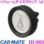 Yahoo!クレールオンラインショップカーメイト H1083 芳香剤 パフュームデイズクリップ AZ 消臭剤配合フレグランス!