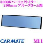 【在庫あり即納!!】カーメイト M11 3000Rパーフェクトミラー 290mm ブルークローム鏡 平面鏡と曲面鏡の特性を持ち合わせたミラー!!