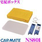カーメイト NS801 宅配ボックス