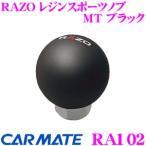 カーメイト RA102 RAZO レジンスポーツノブ MT ブラック WRCのイメージを限りなく追及した丸型ノブ!!