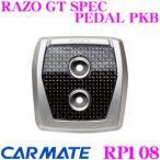 【在庫あり即納!!】カーメイト RP108 RAZO GT SPEC PEDAL PKB フットパーキングブレーキペダル 贅沢な本格GTペダル!!
