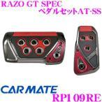 【在庫あり即納!!】カーメイト RP109RE RAZO GT SPEC ペダルセットAT-SS アクセル+ブレーキペダルセット 贅沢な本格GTペダル!!