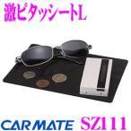 カーメイト SZ111 激ピタッシートL 驚きの吸着力!!