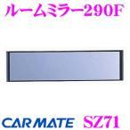 カーメイト ルームミラー290F 平面鏡 290mm SZ71