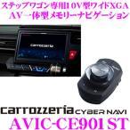 カロッツェリア AVIC-CE901ST サイバーナビ RP系ステップワゴン/スパーダ専用