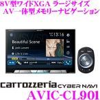カロッツェリア サイバーナビ AVIC-CL901 地上デジチューナー内蔵 8インチワイドXGA ラージサイズ DVD/CD/SD/USB/Bluetooth