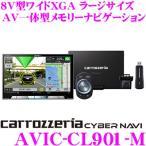 カロッツェリア サイバーナビ AVIC-CL901-M 8インチワイドXGA ラージサイズ フルセグ地デジ/DVD/CD/SD/USB/Bluetooth AV一体型ナビ