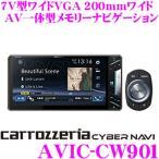 カロッツェリア サイバーナビ AVIC-CW901 地上デジチューナー内蔵 7インチワイドVGA 200mmワイド DVD/CD/SD/USB/Bluetooth