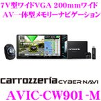 カロッツェリア サイバーナビ AVIC-CW901-M 7インチワイドVGA 200mmワイド フルセグ地デジ/DVD/CD/SD/USB/Bluetooth AV一体型ナビ