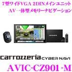 カロッツェリア サイバーナビ AVIC-CZ901-M 7インチワイドVGA 2DINメインユニット フルセグ地デジ/DVD/CD/SD/USB/Bluetooth