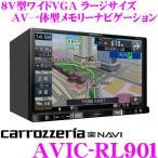 【在庫あり即納!!】カロッツェリア 楽ナビ AVIC-RL901 8V型 VGAモニター LS(ラージサイズ)メインユニットタイプ