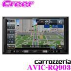 カロッツェリア 楽ナビ AVIC-RQ903 9V型(9インチ) HDモニター AV一体型 メモリーカーナビゲーション 【AVIC-RQ902 後継品】