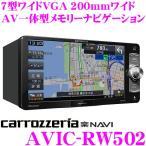 カロッツェリア 楽ナビ AVIC-RW502 7V型 VGAモニター 200mmワイド メインユニットタイプ メモリーカーナビゲーション 2018年モデル