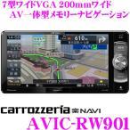 【在庫あり即納!!】カロッツェリア 楽ナビ AVIC-RW901 7V型 VGAモニター 200mmワイドタイプ