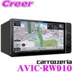 カロッツェリア 楽ナビ AVIC-RW910 7V型 高画質HDパネル 200mmワイドタイプ メインユニット AV一体型 メモリーナビゲーション