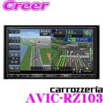 カロッツェリア 楽ナビ AVIC-RZ103 7V型 ワイドVGAモニター 180mm メインユニットタイプ AV一体型メモリーナビゲーション カーナビ