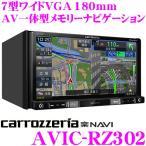 カロッツェリア 楽ナビ AVIC-RZ302 7V型 ワイドVGAモニター 180mm メインユニットタイプ メモリーナビゲーション 2018年モデル