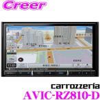 カロッツェリア 楽ナビ AVIC-RZ810-D 7V型 高画質HDパネル 2DINタイプ メインユニット AV一体型 メモリーナビゲーション