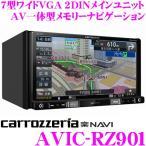 【在庫あり即納!!】カロッツェリア 楽ナビ AVIC-RZ901 7V型 VGAモニター 2DINメインユニットタイプ