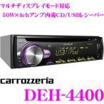 【在庫あり即納!!】カロッツェリア 1DINオーディオ DEH-4400 USB端子付きCDレシーバー 1Dメインユニット 最大50W×4chアンプ内蔵