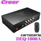 カロッツェリア DEQ-1000A デジタルプロセッシングユニット 入力:2chスピーカー入力/2chRCA入力出力:4chスピーカー出力/6chRCA出力