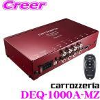 カロッツェリア DEQ-1000A-MZ デジタルプロセッシングユニット マツダ車専用