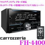 カロッツェリア FH-4400 USB/Bluetooth内蔵2DIN一体型 WMA/MP3/WAV/AAC/FLAC対応CDレシーバー