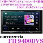 カロッツェリア FH-9400DVS 7V型ワイドVGAモニター DVD-V/VCD/CD/Bluetooth/USB/チューナー DSPメインユニット
