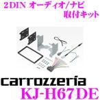 ジャストフィット オーディオ/ナビ取付キット KJ-H67DE ホンダ JF3 / JF4 N-BOX(カスタム含む)用